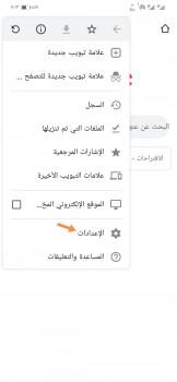 الخطوة الثانية معرفة كلمة السر على متصفح جوجل كروم