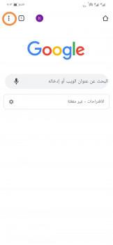 معرفة كلمة السر على متصفح جوجل كروم